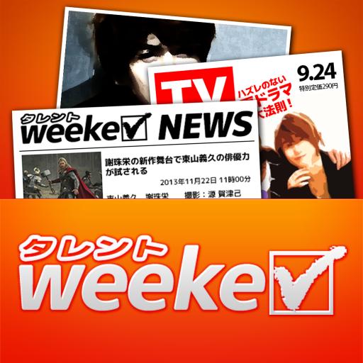 「タレントweeker」タレント、芸能人のテレビ番組出演情報 娛樂 App LOGO-APP試玩