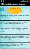 Screenshot of Hindi SMS and Jokes Khazana