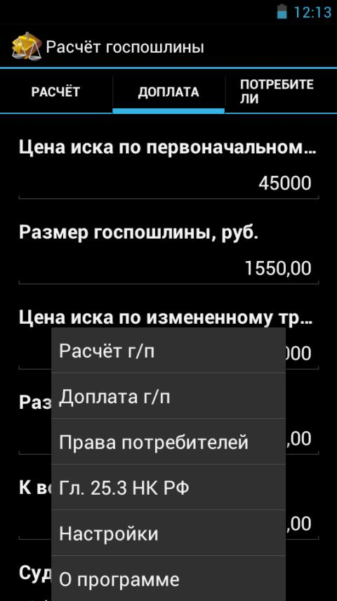 The calculation of state fee- screenshot