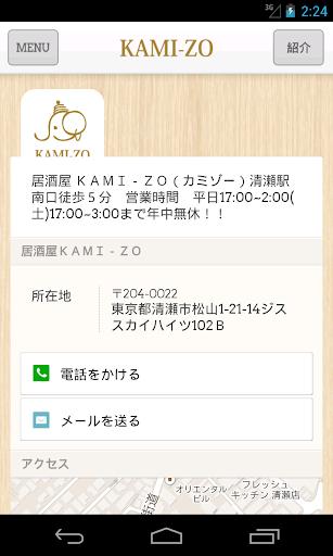 KAMI-ZO 2.6.0 Windows u7528 5