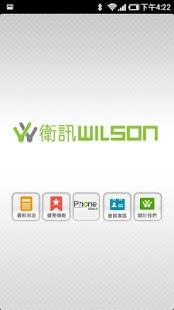衛訊 Wilson Screenshot 1