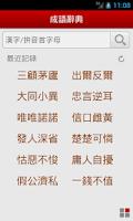 Screenshot of 成語辭典