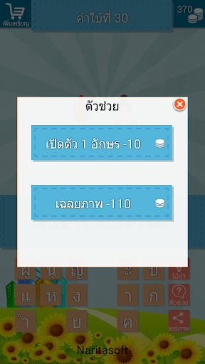 免費下載拼字APP|เกมใบ้คำสติ๊กเกอร์ 2016 app開箱文|APP開箱王