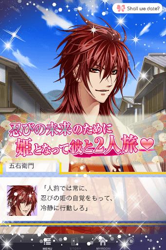 無料冒险Appの恋忍者戦国絵巻 - 恋愛ゲーム|記事Game