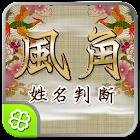風角姓名判断 icon