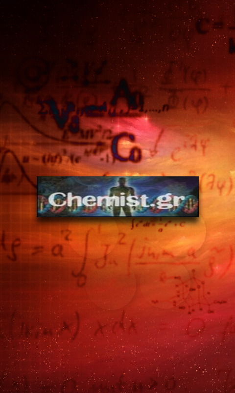 Chemist.gr- screenshot