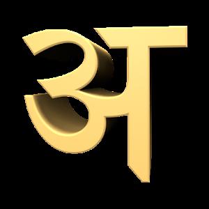 ArcKeyboard Marathi -मराठी