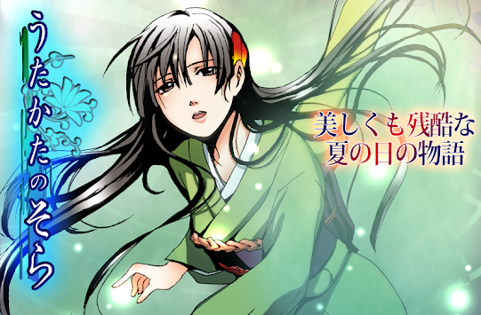 Utakata of sky - ephemeral painful Japanese romance novel game - apk screenshot