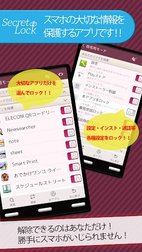 SecretLock アプリロック画面をパスワード管理 無料