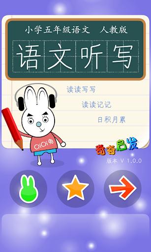 五年级语文听写-小学语文课程同步练习人教版