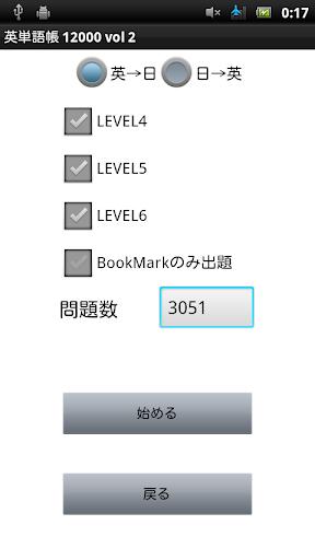 英単語帳12000vol2