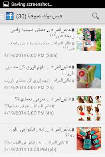 56757f4f4 مجلة صوفيا - عالم المراة – Apps on Google Play