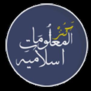 لعبة المعلومات الاسلامية 1.0.1