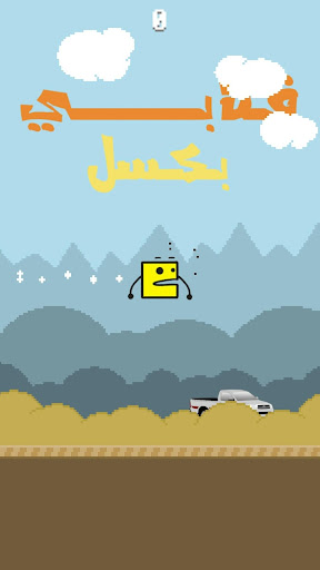 فلابي بكسل - النسخة السعودية
