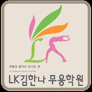 LK김한나 무용학원