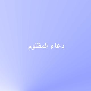 supplications الأدعية- screenshot