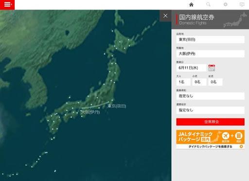 JAL Flight Navi 1.2.5 Windows u7528 2