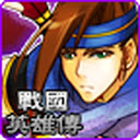 Hero of the Warring States APK