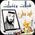 أناشيد و شيلات فهد مطر icon