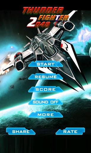 雷霆战机2048专业版|玩動作App免費|玩APPs