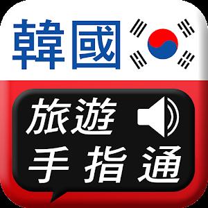 韓國旅遊手指通 旅遊 App LOGO-硬是要APP