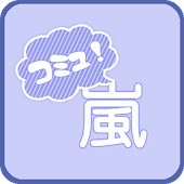 嵐 コミュニティー