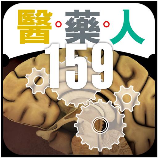 《醫藥人》第159期 醫療 App LOGO-硬是要APP