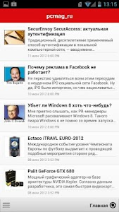 PC Magazine/Russian Edition screenshot 0