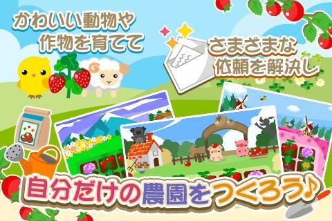 ちょこっとファーム【無料ゲーム】- screenshot