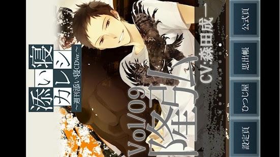Sleepy-time Boyfriend Takahiro- screenshot thumbnail