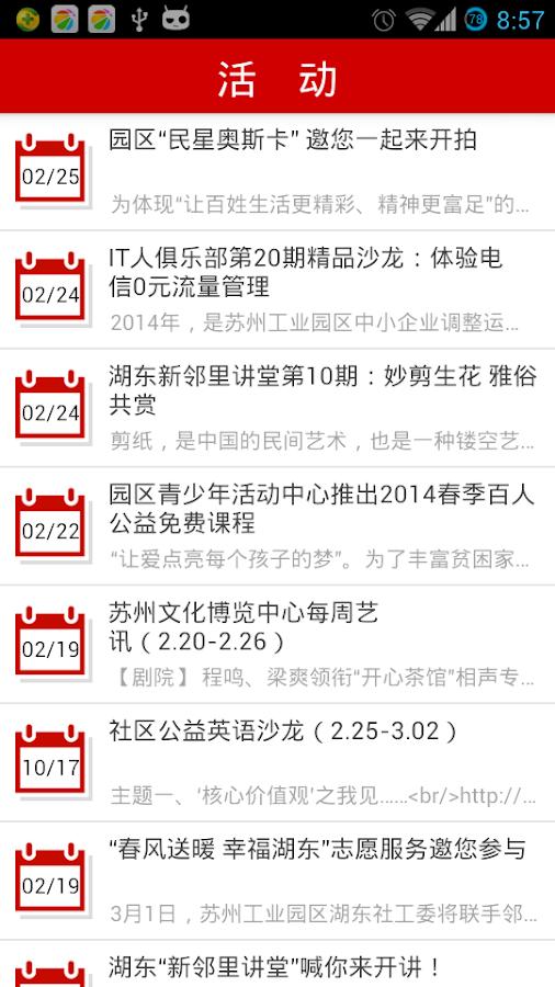 SIP新闻中心 - screenshot