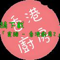 食譜 - 香港廚房 icon