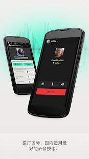 UppTalk 免费国际电话 + Free chat - screenshot thumbnail