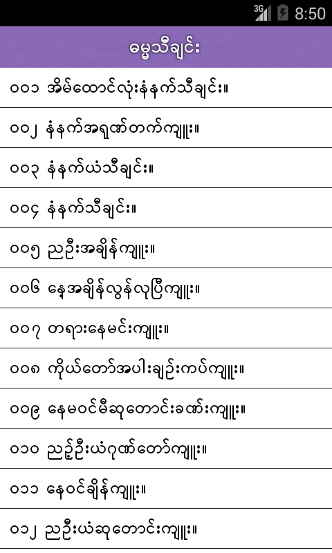 Chee Mwam- screenshot
