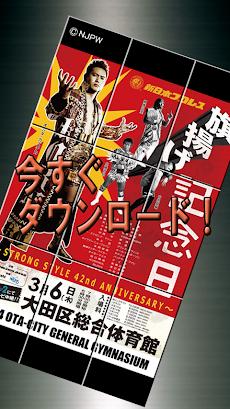 新日本プロレスNJPWスライド・パズル 旗揚げ記念日仕様のおすすめ画像5
