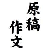 原稿作文 ‐ 縦書エディタ