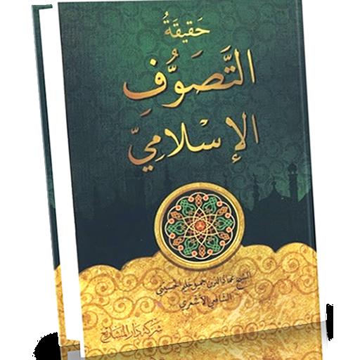 حقيقة التصوف الإسلامي LOGO-APP點子