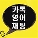 카톡영어채팅 icon