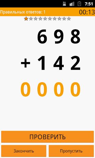 Математика -сложение столбиком