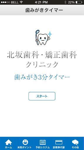 u5317u5742u6b6fu79d1u30fbu77efu6b63u6b6fu79d1u30afu30eau30cbu30c3u30af 2.0.1 Windows u7528 2