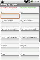 Screenshot of Конвертер Величин