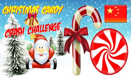 聖誕糖果 崩潰的挑戰