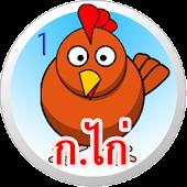 เรียน ก - ฮ (ก เอ๋ย ก ไก่)