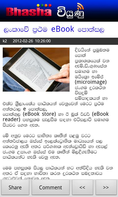 Viyunu - Sinhala Blog Reader - screenshot