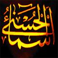 Asma ul Husna - Names of Allah download