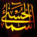 Asma ul Husna – Names of Allah logo