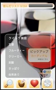 無料生活AppのCocktail Search Pro|記事Game
