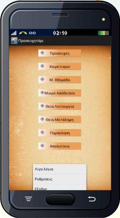 ΟΡΘΟΔΟΞΟ ΠΡΟΣΕΥΧΗΤΑΡΙ - στιγμιότυπο οθόνης
