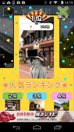 【免費生活App】会津時計 〜若松っつん〜-APP點子