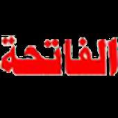 Fatiha Suresi (Al Fatihah)